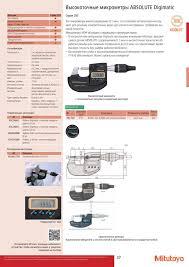 Высокоточные микрометры mitutoyo absolute digimatic  Высокоточные микрометры mitutoyo 293 100 absolute digimatic Контрольно измерительный инструмент японского производителя с цифровой индикацией Технические