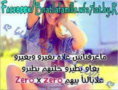 Image result for يوميات فتاة جزائرية ما عندهاش الزهر