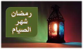 Hasil gambar untuk فضل صيام رمضان