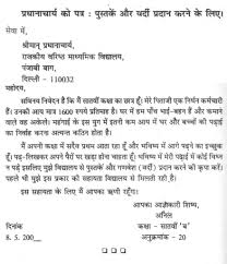 Format Of Writing Letter To The Editor In Hindi - Letter Idea 2018