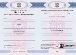 Купить диплом охранника Диплом тех кол 2011 2013