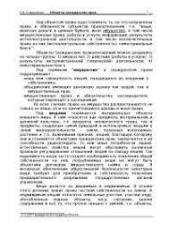 Основные способы защиты гражданских прав реферат по гражданскому  Объекты гражданских прав реферат по гражданскому праву и процессу скачать бесплатно кодекс лица имущественный качество статья