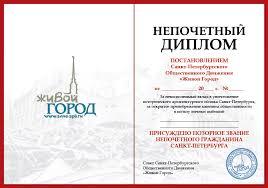 Непочетный Гражданин Санкт Петербурга Живой Город  Знак и диплом Непочетного гражданина Санкт Петербурга