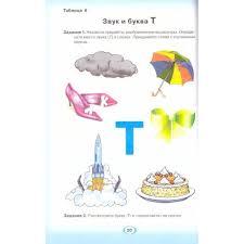 Новикова Логопедическая азбука купить как научить ребенка читать  Система быстрого обучения чтению Логопедическая азбука Книга первая От буквы к слову Система быстрого обучения чтению