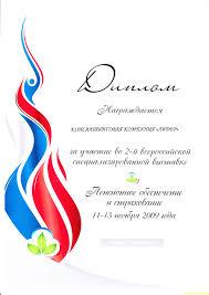 Наши награды jpg Диплом компании Лидер за участие во 2 й всероссийской специализированной выставке Пенсионное обеспечение и страхование