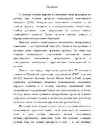Реферат Сущность и особенности проявления международной  Сущность и особенности проявления международной экономической интеграции 04 06 17