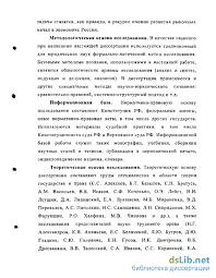 ответственность работников в условиях рыночной экономики  Материальная ответственность работников в условиях рыночной экономики современной России некоторые проблемы теории и практики