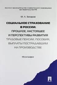 Социальное страхование в России прошлое настоящее и перспективы  Купить Захаров М Л Социальное страхование в России прошлое настоящее и