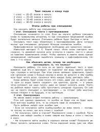Контрольное списывание класс Елена Нефедова Ольга Узорова   Контрольное списывание 1 класс фото картинка 2