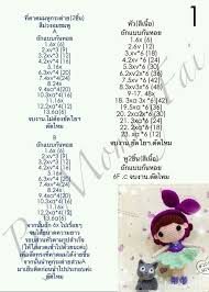 Pattern 3 12 4 20 Amazing Little Girl Pattern ตุ๊กตา Pinterest Patterns Amigurumi And Girls