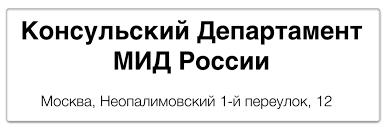 ОАЭ Легализация Диплом ВУЗ с приложением Сдать переводы в Министерство иностранных дел России