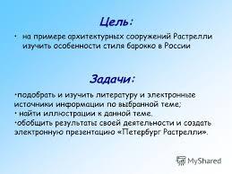 ЦЕЛИ И ЗАДАЧИ РЕФЕРАТА Студопедия Какая цель реферата