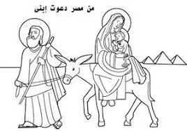 Resultado de imagen para La Sagrada familia para colorear