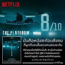 แถวcตีตั๋ว - รีวิว The Platform (2020) เดอะ แพลตฟอร์ม...