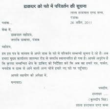 A Letter Notifying To The Post Office About The Change Of Address In