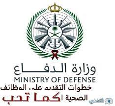 وزارة الدفاع السعودية رابط الوظائف الشاغرة بالمستشفيات العسكرية 1443 - كما  تحب