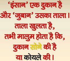 Wise Quotes in Hindi - Wisdom Images - Today Quotes, Daily Quotes ...