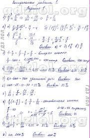 ГДЗ Контрольные работы по математике класс Кузнецова Следующая →