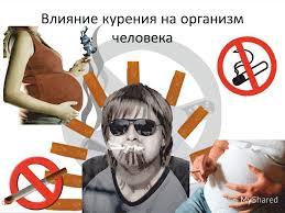 Презентация на тему Влияние курения на организм человека Что  1 Влияние курения на организм человека