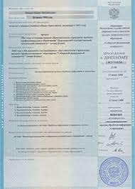 Купить диплом о высшем образовании с г  Диплом о высшем образовании с 2003 2008 г Официальный бланк