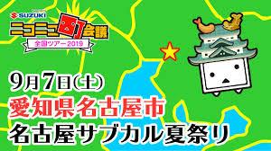 名古屋サブカル夏祭り Hashtag On Twitter