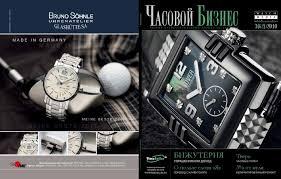 """Журнал """"Часовой Бизнес"""" выпуск 3-2010 by <b>Watch</b> Media ..."""