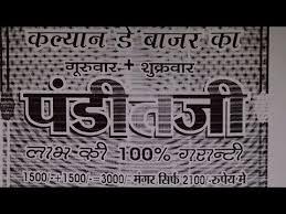 Kalyan Matka Chart 19 07 19 Kalyan New Ratan Mumbai