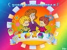 Анимированные открытки для воспитателя