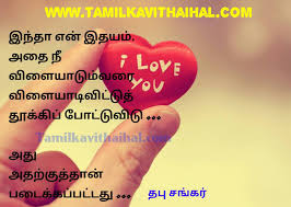 Latest Tamil Kavithaigal Quotes Poems About Amma Appa Husband