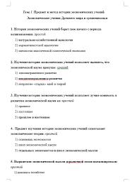 Ответы на тест по истории экономических учений Тесты Банк  Ответы на тест по истории экономических учений 24 11 10