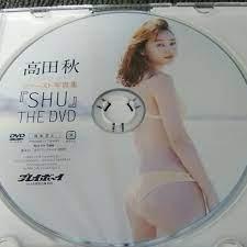 高田 秋 dvd