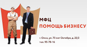 БУ МФЦ г Омск Главная 1