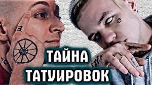 тату элджея фото эскизы значения всех татуировок рэпера