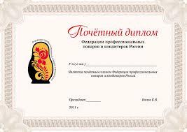 Печать дипломов сертификатов и почетных грамот в Москве на  почетный диплом Федерации поваров и кондитеров России