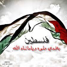 رمزيات فلسطينيه احلى رمزيات لفلسطين