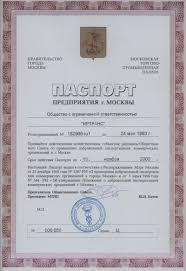 ИРТРАНС Дипломы сертификаты патенты