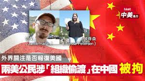 中美角力】外交部證實兩美國人涉非法跨境運送人員被捕- 香港經濟日報- 中國頻道- 國情動向- D191017