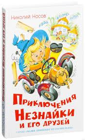 «<b>Приключения</b> Незнайки и его друзей» <b>Николай Носов</b> - купить ...