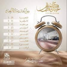 وقت صلاة عيد الفطر بمراكش 2021