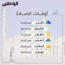 صحيفة الوطن البحرينية | أوقات الصلاة في مملكة البحرين الأحد 7 فبراير 2020  _تنبض #البحرين #الصلاة