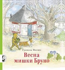 """Книга """"Весна <b>мишки Бруно</b>"""" — купить в интернет-магазине OZON ..."""