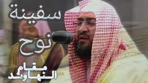 تلاوة تحبيرية \ الشيخ بندر بليلة \ مقام النهاوند فجريات ربيع الثاني ١٤٤٢ -  YouTube