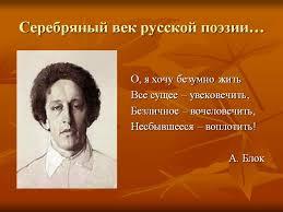 Реферат по литературе поэты серебряного века > найдено в документах Реферат по литературе поэты серебряного века