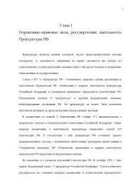 Реферат на тему Нормативно правовые акты регулирующие  Реферат на тему Нормативно правовые акты регулирующие деятельность Прокуратуры РФ