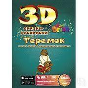 Товары для детского творчества в магазинах Екатеринбурга - Я ...
