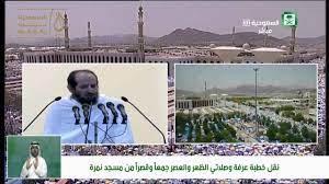 شبكة مزامير آل داوُد - خطبة عرفة 1438 معالي الشيخ د. سعد بن ناصر الشثري