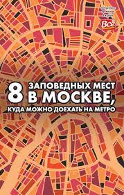 Андрей <b>Монамс</b>, 8 заповедных мест в Москве, куда можно ...