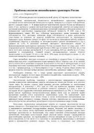 Химическое оружие и проблемы его уничтожения в России реферат по  Проблемы экологии автомобильного транспорта России реферат по экологии скачать бесплатно Москва природы автотранспорт природные экологический экологизация