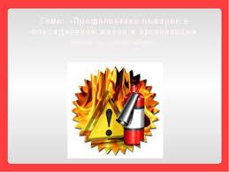 Презентация по ОБЖ на тему Пожарная безопасность класс  Тема Профилактика пожаров в повседневной жизни и организация защиты населен