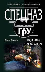 Сергей <b>Самаров</b>, <b>Надгробие для</b> карателя – читать онлайн ...